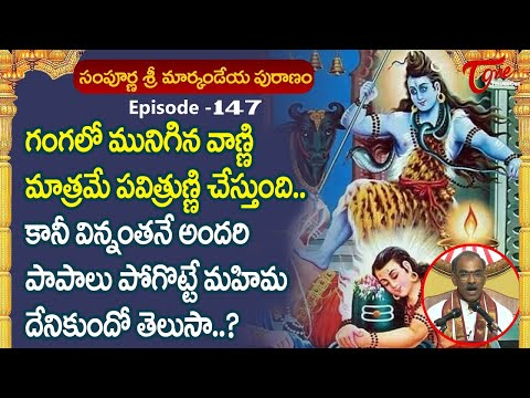 Markandeya Puranam #147 | విన్నంతనే  అందరి పాపాలు పోగ�