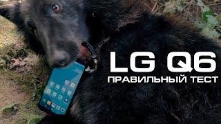 Спецификации смартфона: https://goo.gl/VdHjQTВ этом видео честный тест и обзор смартфона LG Q6 - время автономной работы, производительность, качество звука, качество связи, экран, камера - примеры фото и видео и даже небольшой импровизированный краш-тест, точнее, собака-тест. Все-таки телефон имеет повышенную защищенность. Приятного просмотра!