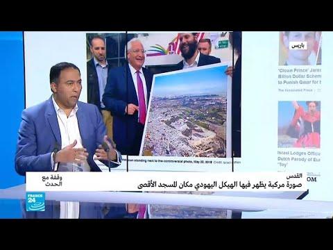 العرب اليوم - صورة للهيكل محل المسجد الأقصى هدية إلى السفير الأميركي