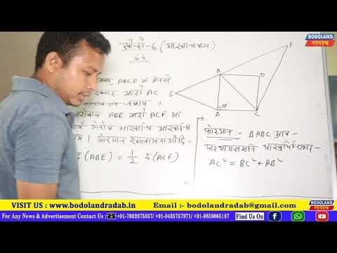 Part-25// Chapter-6// G. Mathematics// Class-X