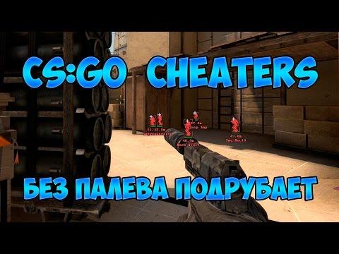 Counter - Strike : Global Offensive / Патруль / Overwatch / Просто Батька Нагибатор