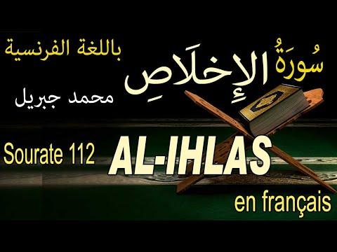 Sourate 112 AL- HLAS LE MONOTHE SME PUR