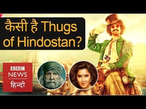 Thugs of Hindostan: First day, First show public review of Aamir & Amitabh starrer film (BBC Hindi)