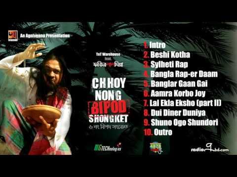 6 No Bipod Songket   Fokir Lal Miah   Full Album    Audio Jukebox
