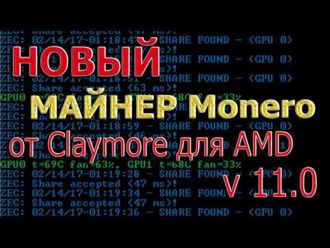 Майнинг monero: новый майнер от клеймора для карт amd v11.0