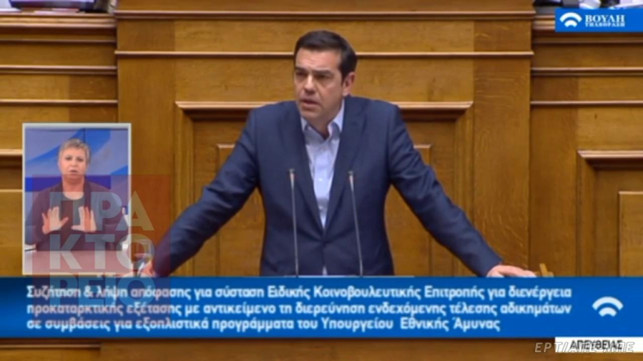 Aλ. Τσίπρας: Κ. Μητσοτάκης και Φ.Γεννηματά επέλεξαν να φυγομαχήσουν από την αποψινή συζήτηση
