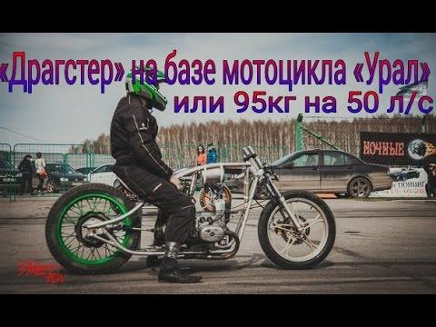 Рама мотоцикла урал вес фотография
