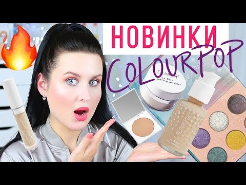 НОВИНКИ COLOURPOP NO FILTER | Косметика ColourPop | ТЕСТ ДРАЙВ