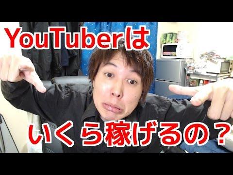 YouTubeの収益について(みずにゃんはいくら稼いでるの? …