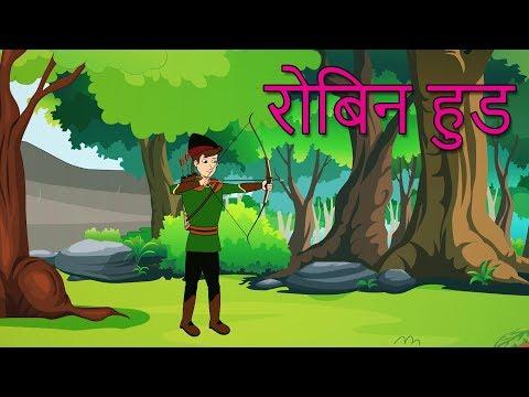 Robin hood Story in Hindi | Hindi Fairy Tales | परी कथा | Hindi Kahaniya | Bedtime Stories