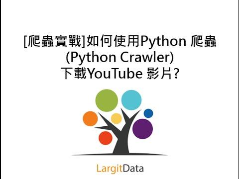 《如何使用Python 爬蟲 (Python Crawler) 下載Youtube 影片》