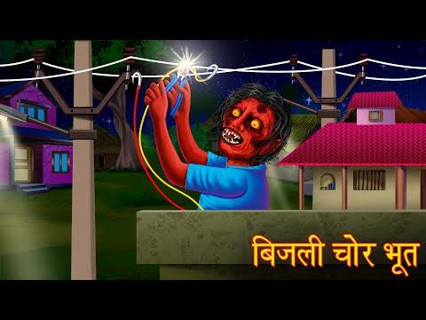 भूतिया बिजली चोर | Ghost Electricity Thief | Hindi Stories | Kahaniya in Hindi | Moral Stories Hindi