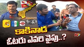 Poll Yatra: Voice Of Common Man | AP 2019 Election Survey From kakinada | NTV
