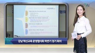 2019년 11월 넷째주 강남구 종합뉴스