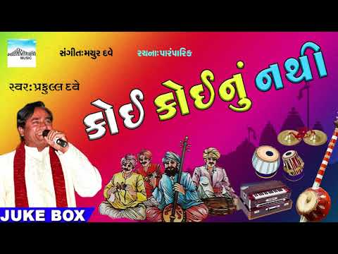 Video કોઈ કોઈ નું નથી | Koi Koi Nu Nathi by Praful Dave | Gujarati Famous Bhajan | devotional Song download in MP3, 3GP, MP4, WEBM, AVI, FLV January 2017