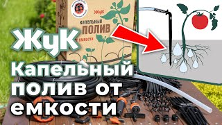 """Сборка и монтаж системы капельного полива """"ЖУК"""""""