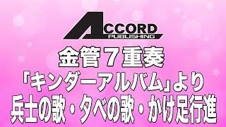 Download Lagu GME-7234【金管7重奏】「キンダーアルバム」より 兵士の歌・夕べの歌・かけ足行進 Mp3