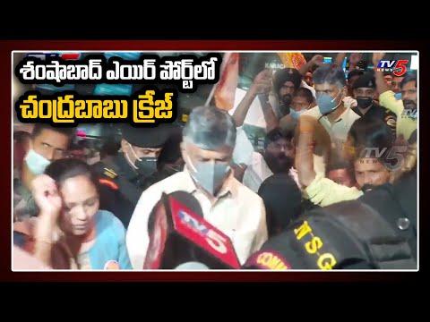 Chandrababu Naidu Arrives at Shamshabad Airport | Hyderabad | Chandrababu Craze |