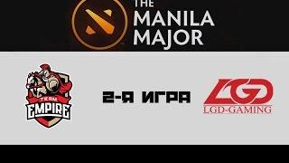 LGD.cn vs Empire, game 2