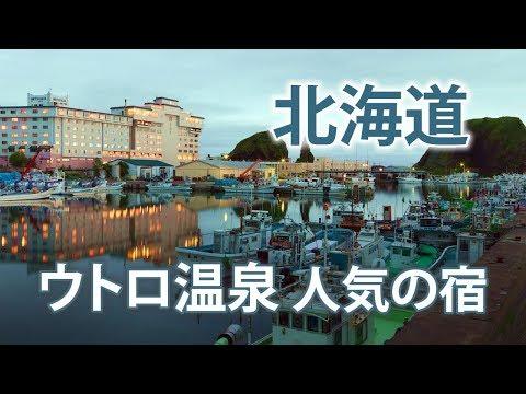 知床ウトロ温泉人気の宿|北海道旅行にオススメのホテル