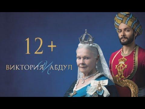 Viktoriya və Abdul