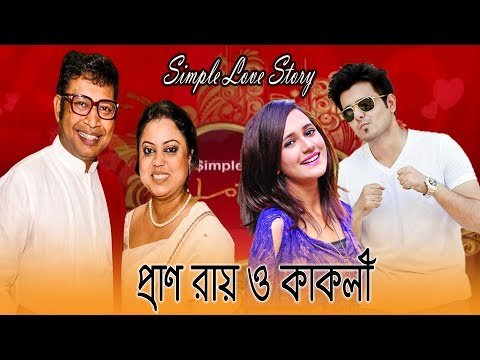 Simple Love Story-34  || Pran Roy & Shahneoyaj Cacol