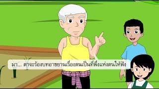 สื่อการเรียนการสอน บทอาขยานหลักเรื่อง ตนเป็นที่พึ่งแห่งตน ป.5 ภาษาไทย