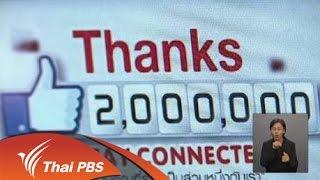 เปิดบ้าน Thai PBS - เบื้องหลังการทำงานทีม Social Media ไทยพีบีเอส