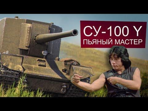 Пьяный мастер на СУ-100 Y. Доедаем новогодние стримы 2.