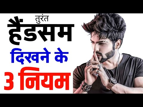 कम समय में अधिक हैंडसम कैसे बने?Handsome Kaise Bane | How To Become More Handsome And Attractive