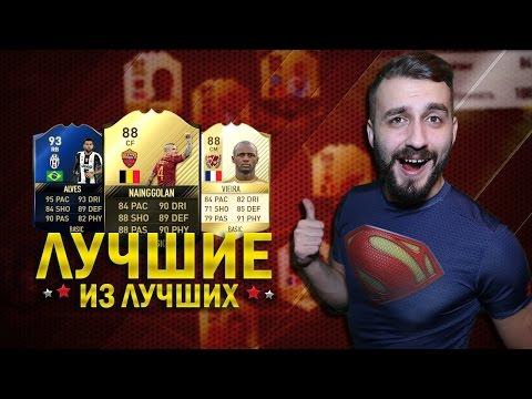 ЛУЧШАЯ КОМАНДА В FIFA 17? (видео)