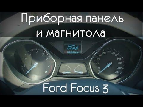 инструкция для магнитолы форд фокус 3