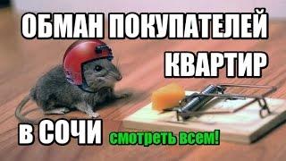 ВНИМАНИЕ! Обман покупателей Сочинскими риэлтора...