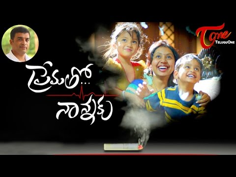Video Prematho Nannaku | Voice-over by Dil Raju | Latest Telugu Short Film | by P.S. Reddi download in MP3, 3GP, MP4, WEBM, AVI, FLV January 2017