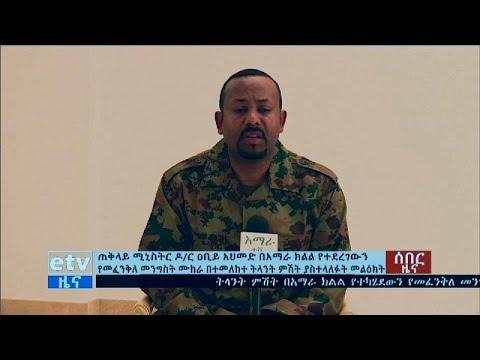 Αιθιοπία: Αποτυχημένη απόπειρα πραξικοπήματος