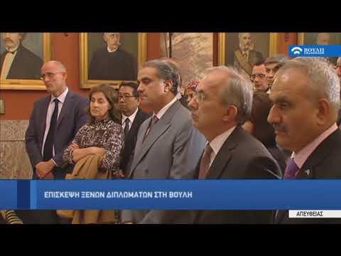 Επίσκεψη Ξένων Διπλωματών στη Βουλή     (13/11/2017)