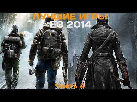 50 лучших игр выставки E3 2014. Часть 4