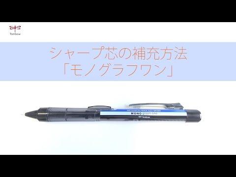 シャープ芯の補充方法「モノグラフワン」  | トンボ鉛筆