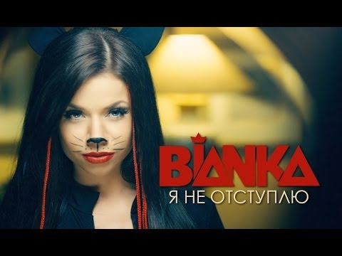 BİANCA - Ben Geri adım Atmam (БЬЯНКА - Я не отступлю) [Official Music Video] (2014)