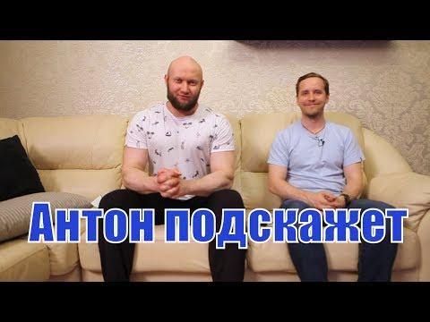 Антон Епифанов про боль в позвоночнике - грыжу, протрузию, мфр, упражнения