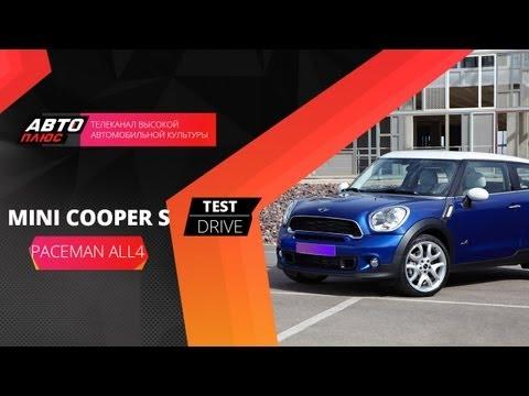 Тест-драйв Mini Cooper S Paceman All4 (Наши тесты) (видео)