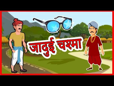 जादुई चश्मा | Hindi Cartoon | Moral Stories for Kids | Cartoons for Children | Maha Cartoon TV XD