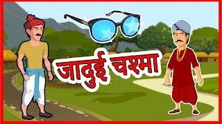 Video जादुई चश्मा | Hindi Cartoon | Moral Stories for Kids | Cartoons for Children | Maha Cartoon TV XD MP3, 3GP, MP4, WEBM, AVI, FLV Oktober 2018