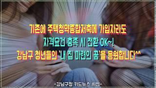 시선- 청년 우대형 청약통장