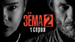 ЗЁМА 2 (Серия 1)