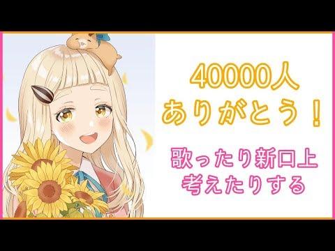 【40000人記念】アニソン歌ったり新口上考えたりする【町田ちま/にじさんじ】