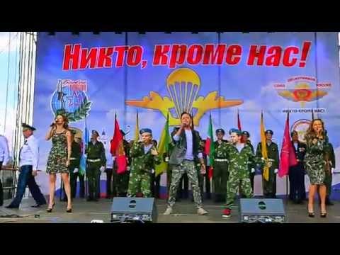 [Promo] Братство ВДВ - Владимир Лёвкин, Джинсовые Мальчики, Маруся, Гульназ