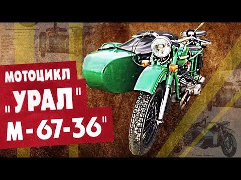 Урал М67 36 | Советский тяжелый мотоцикл с коляской | История автопрома СССР | Про автомобили