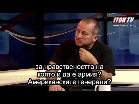 001 – Video – Yakov Kedmi – American Generals Are Not Moral But Are War Criminals (видео)