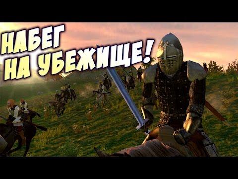 Mount & Blade: Warband - СЛОЖНЫЙ ПУТЬ ВОИНА! ШТУРМ УБЕЖИЩЕ! #10 (видео)